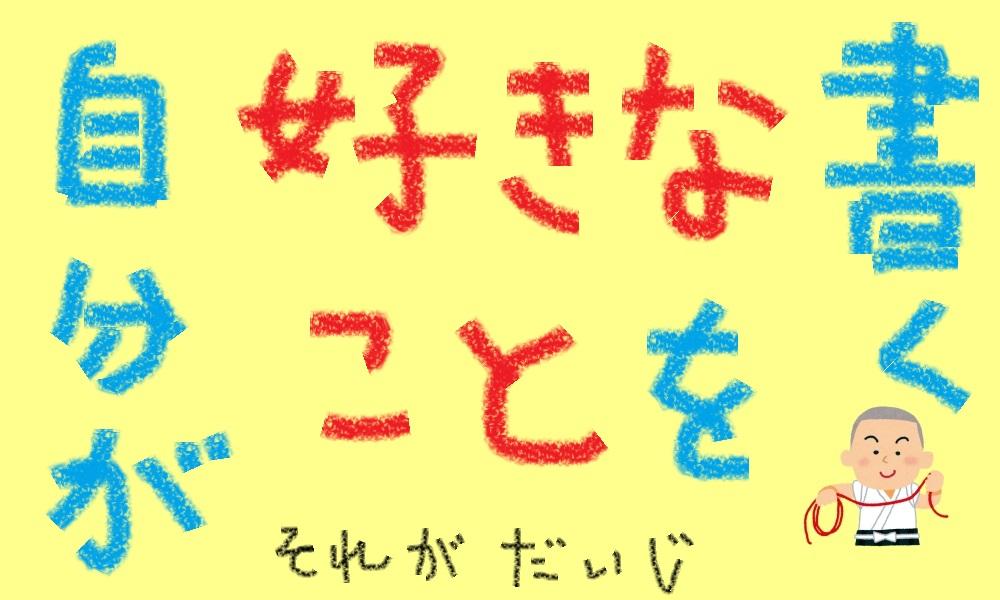 f:id:kiRaku:20160620193703j:plain