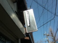 川崎市中丸子 2011/3/14