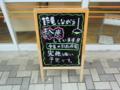 平間駅近く 2011/3/24