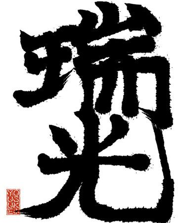 f:id:kiai_hissatsu:20041028202927:image