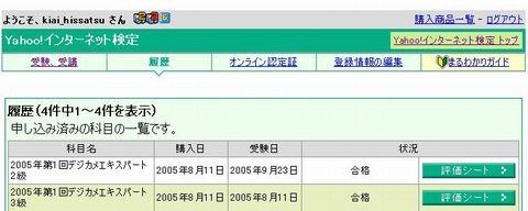 f:id:kiai_hissatsu:20050924024229j:image