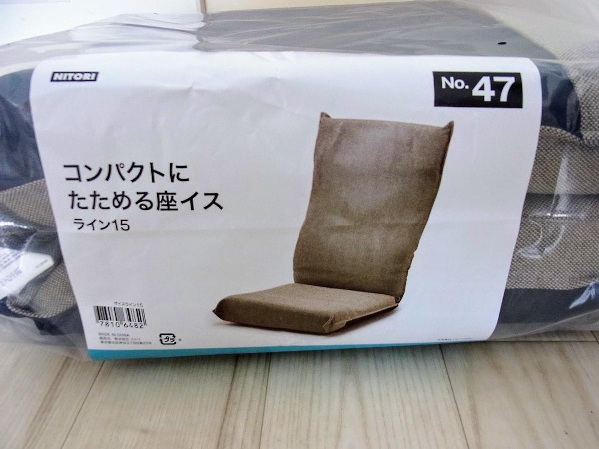 ニトリ 座 椅 子 ニトリ「ポケットコイル座椅子」をソファー級に大抜擢!多機能性に大満足