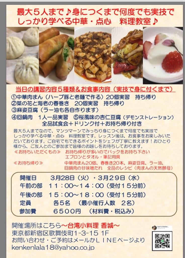 f:id:kibounomichi-2000621:20170318153838j:image
