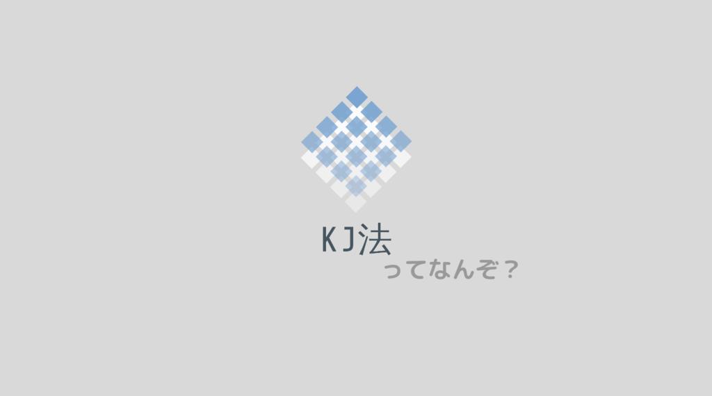 f:id:kic-yuuki:20190220092334p:plain