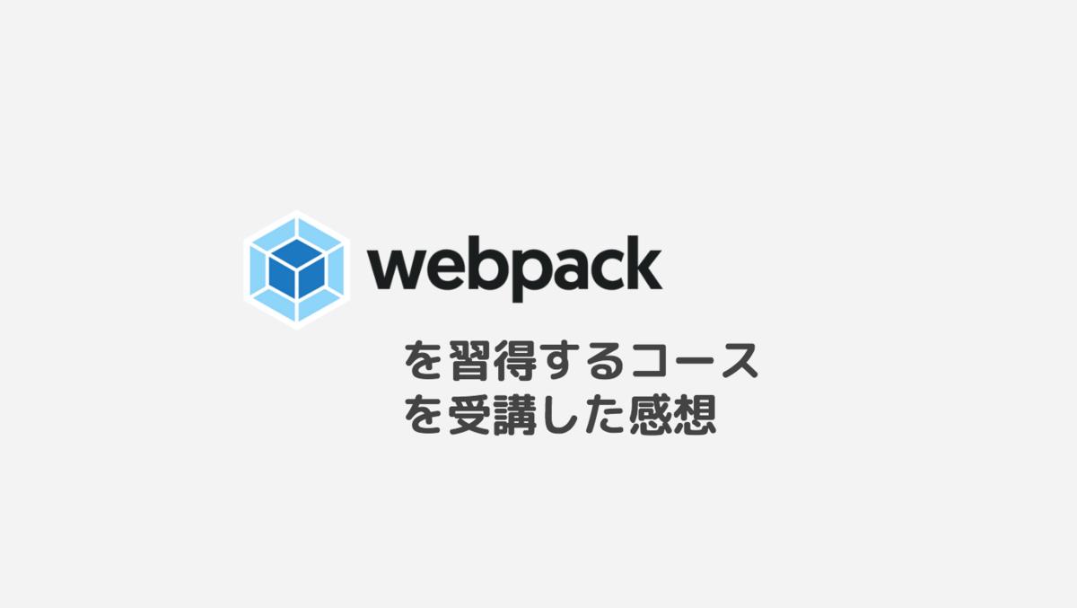 f:id:kic-yuuki:20190605091012p:plain