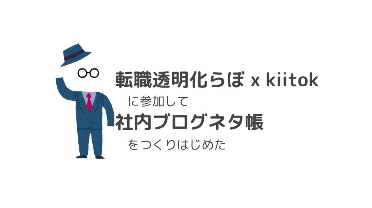 f:id:kic-yuuki:20190914150046p:plain