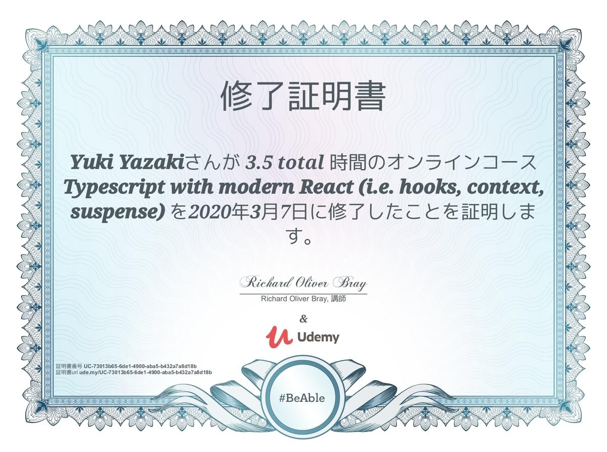 f:id:kic-yuuki:20200307132306j:plain