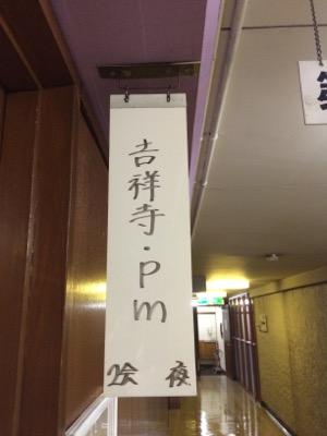 f:id:kichijojipm:20160718230627j:plain