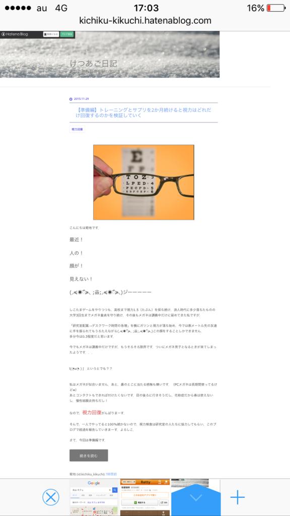 f:id:kichiku_kikuchi:20151129171049p:plain