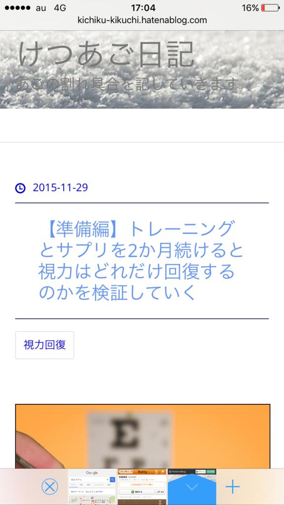 f:id:kichiku_kikuchi:20151129171639p:plain