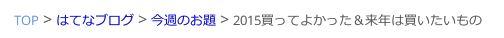 f:id:kichiku_kikuchi:20151210110715j:plain