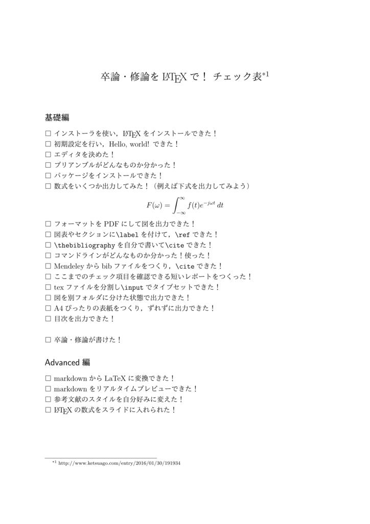 f:id:kichiku_kikuchi:20160203103620p:plain