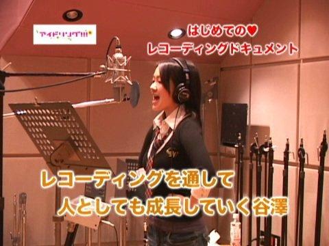 レコーディング中の谷澤恵里香