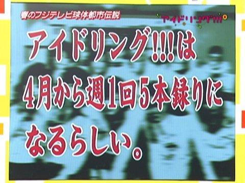 アイドリング!!!「春のフジテレビ球体都市伝説」
