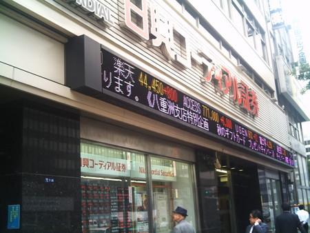 証券 日興 コーディアル