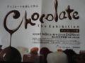 チョコレート展フライヤーかわいい