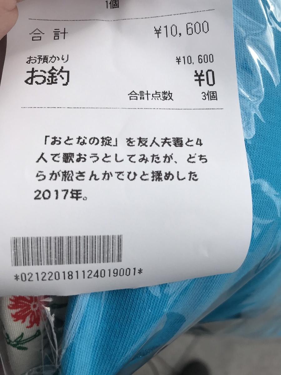 f:id:kicorimaki:20191123002608j:plain