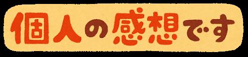 f:id:kidachir:20191216160309p:plain