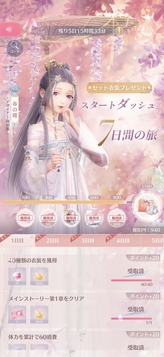 f:id:kidachir:20210325100654p:plain