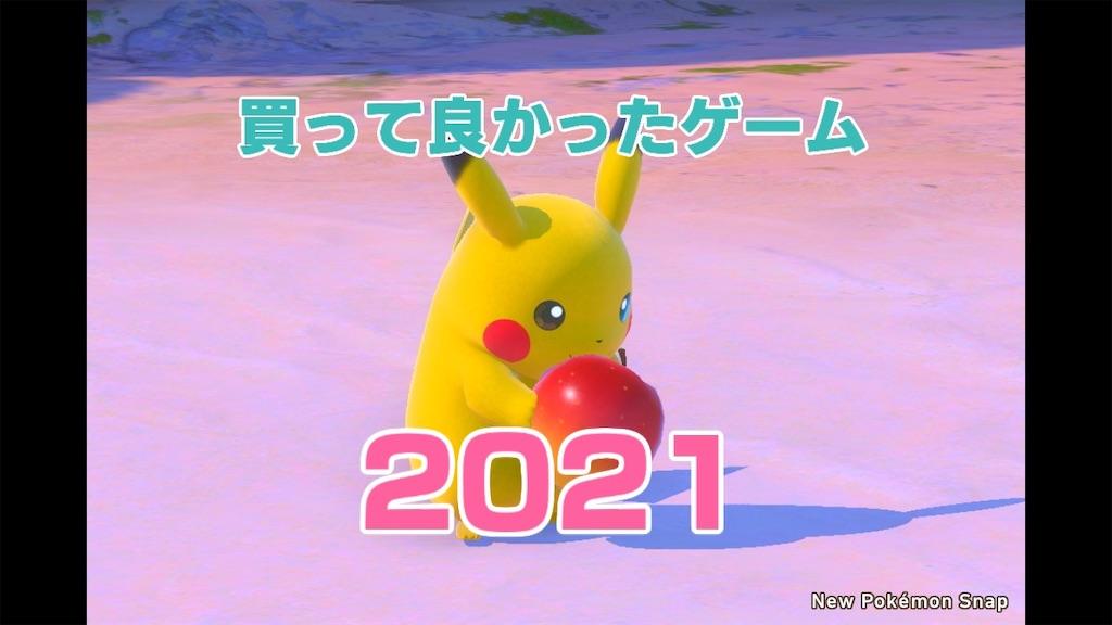 f:id:kidachir:20210506162040j:image