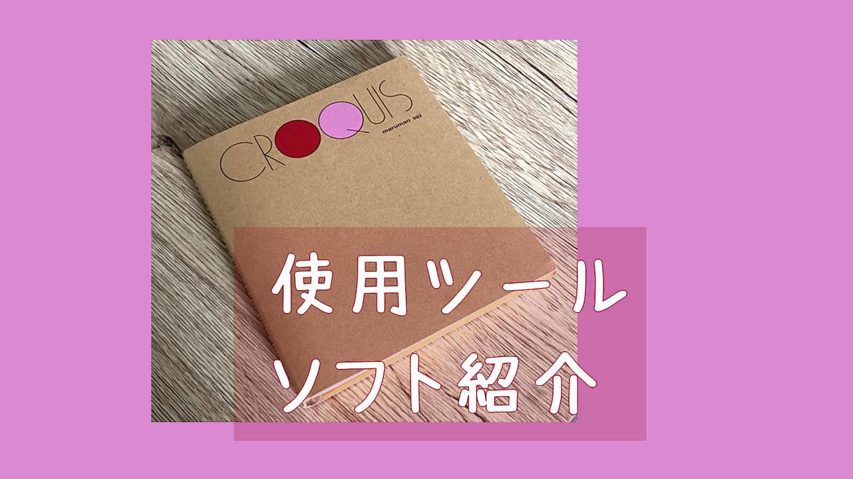 f:id:kidachir:20210715100434j:plain