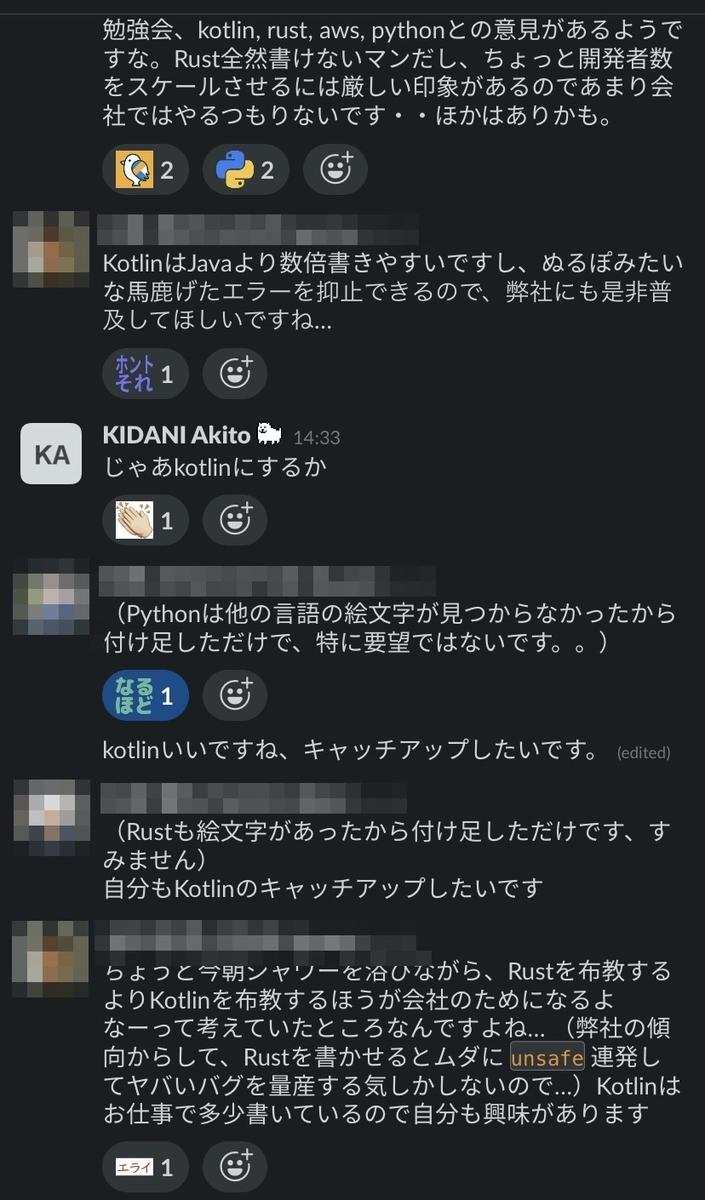 f:id:kidani_a:20200206020619j:plain