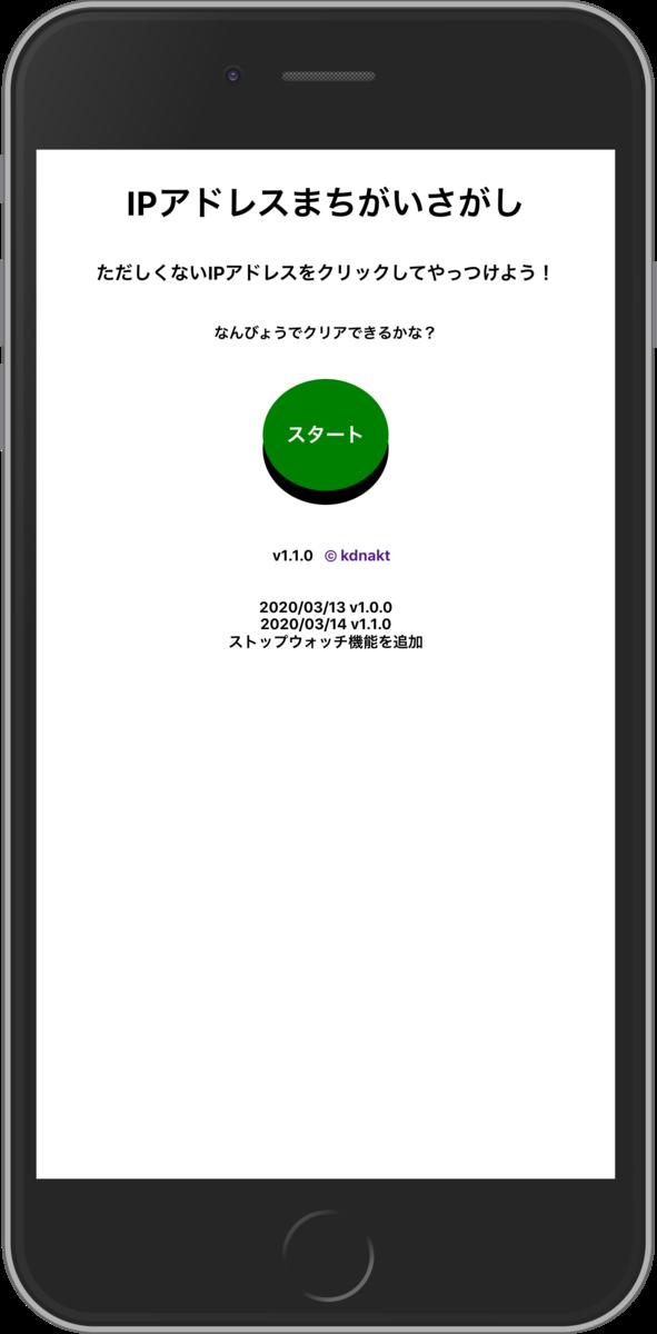f:id:kidani_a:20200317021907p:plain