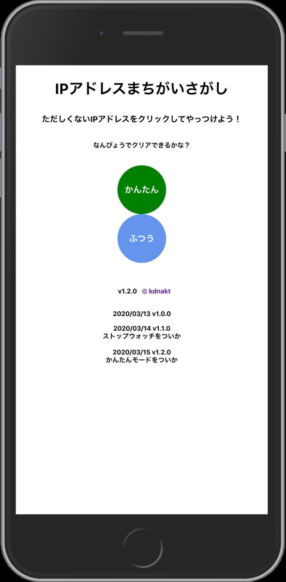 f:id:kidani_a:20200317022327p:plain