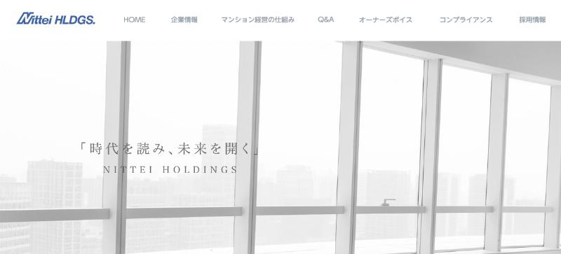ニッテイホールディングスのサイト画面