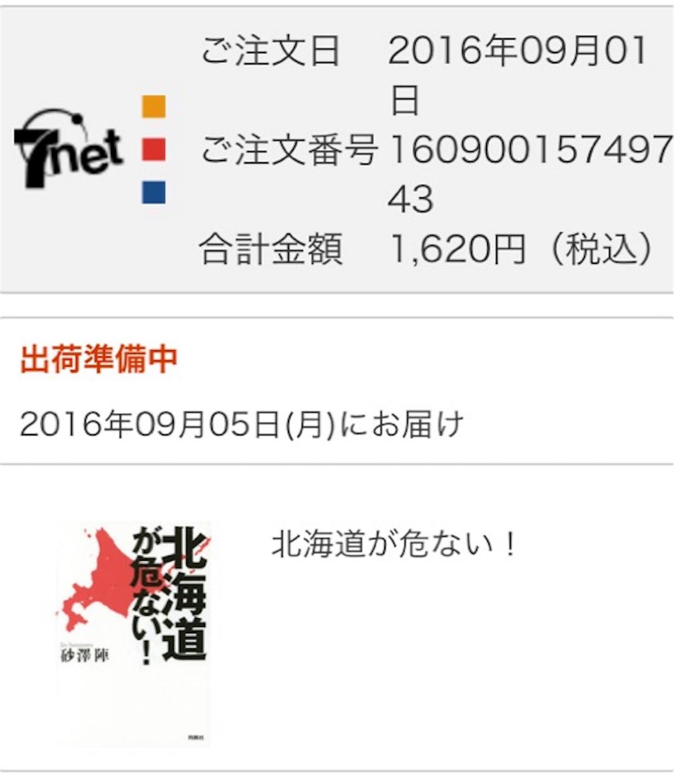 f:id:kidokazu2:20160901222818j:image