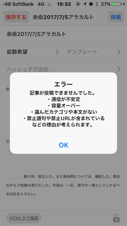 f:id:kidokazu2:20170708171509p:image
