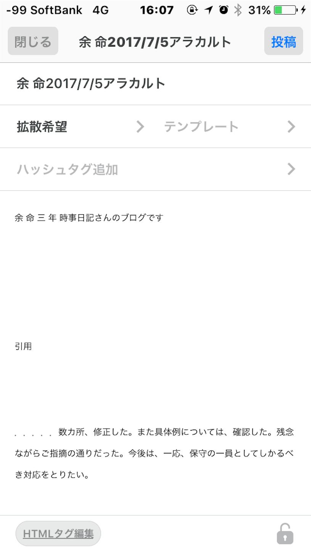 f:id:kidokazu2:20170708171531p:image