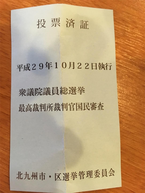 f:id:kidokazu2:20171022082912j:image