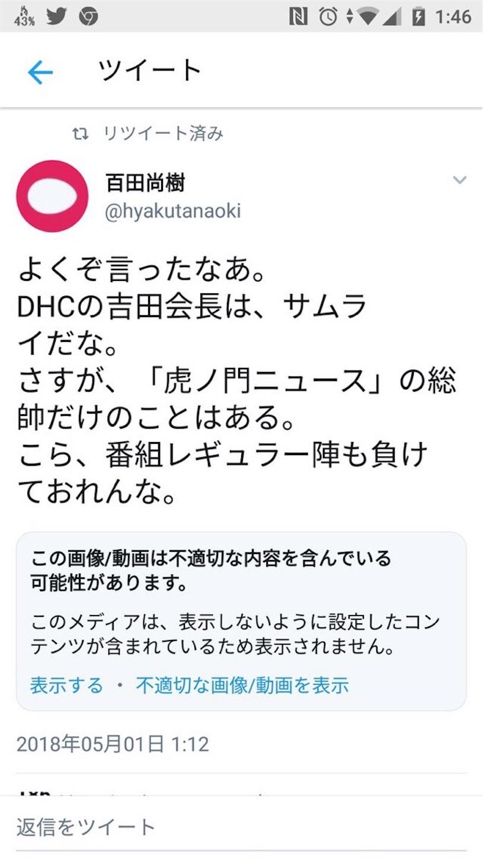 f:id:kidokazu2:20180501151607j:image