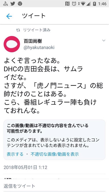 f:id:kidokazu2:20180501151616j:image