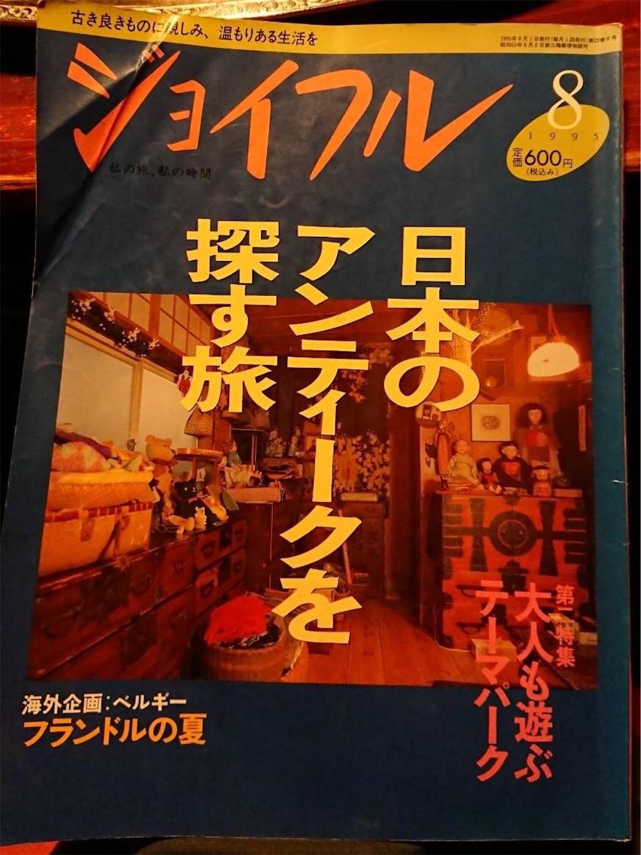 f:id:kidokazu2:20180514075529j:image