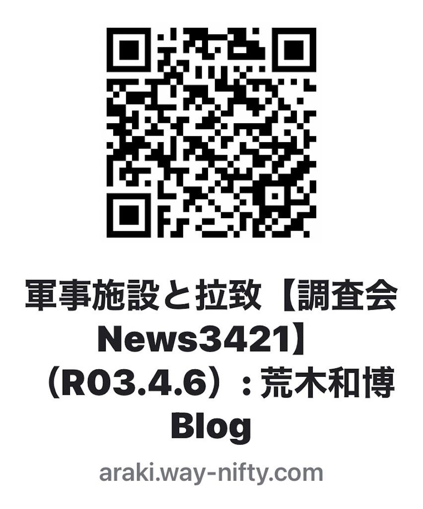 f:id:kidokazu2:20210407114641j:image