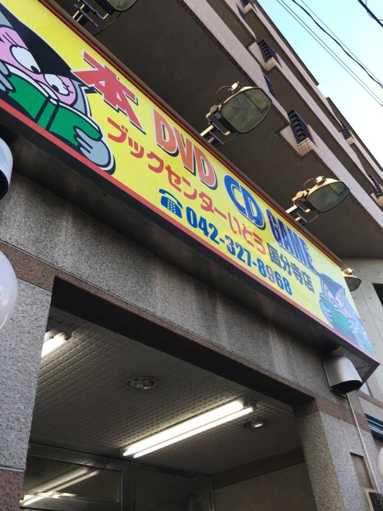 f:id:kidou:20180106155227j:plain