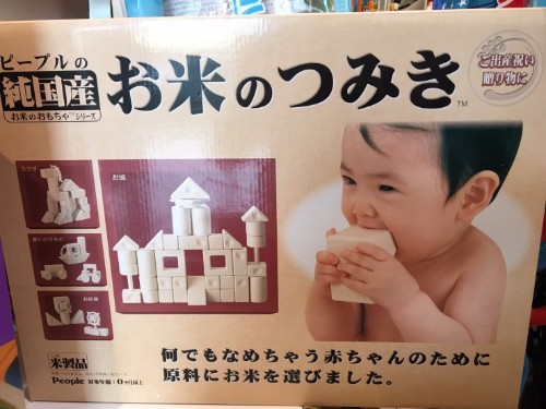 baby-goods