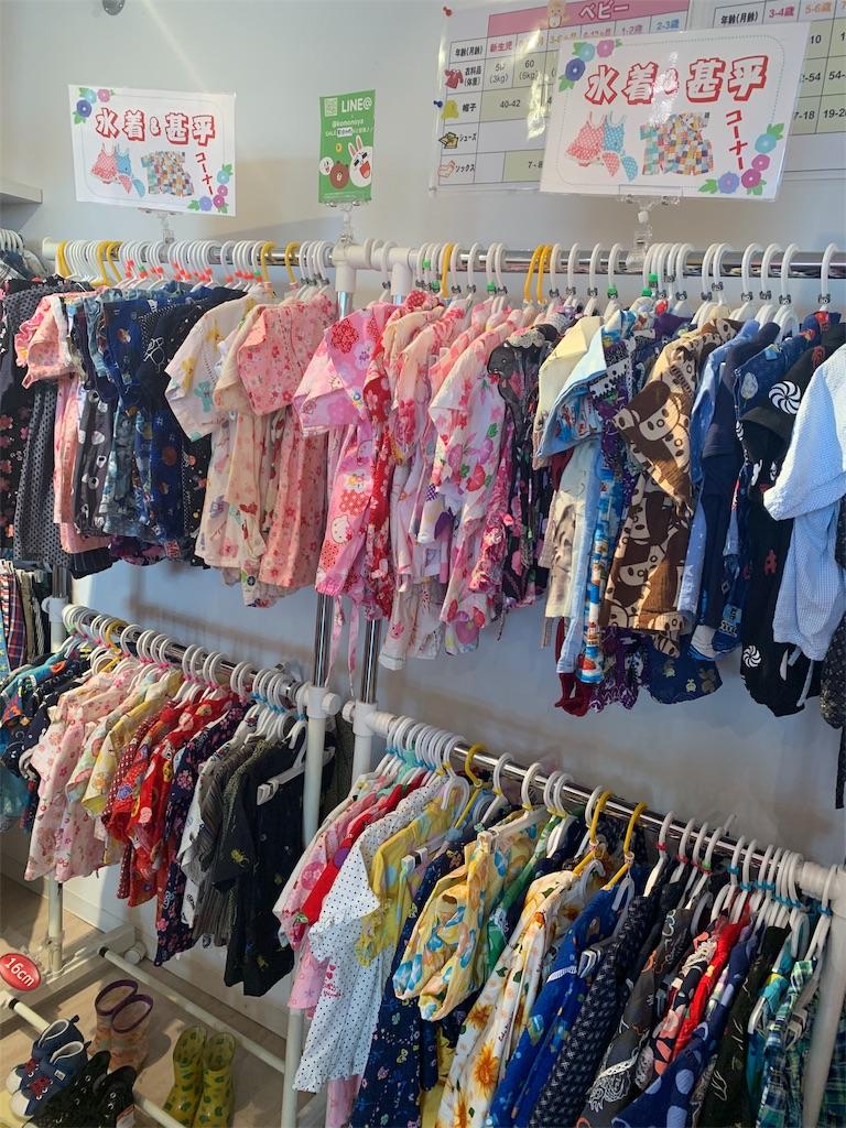 子供服の買取