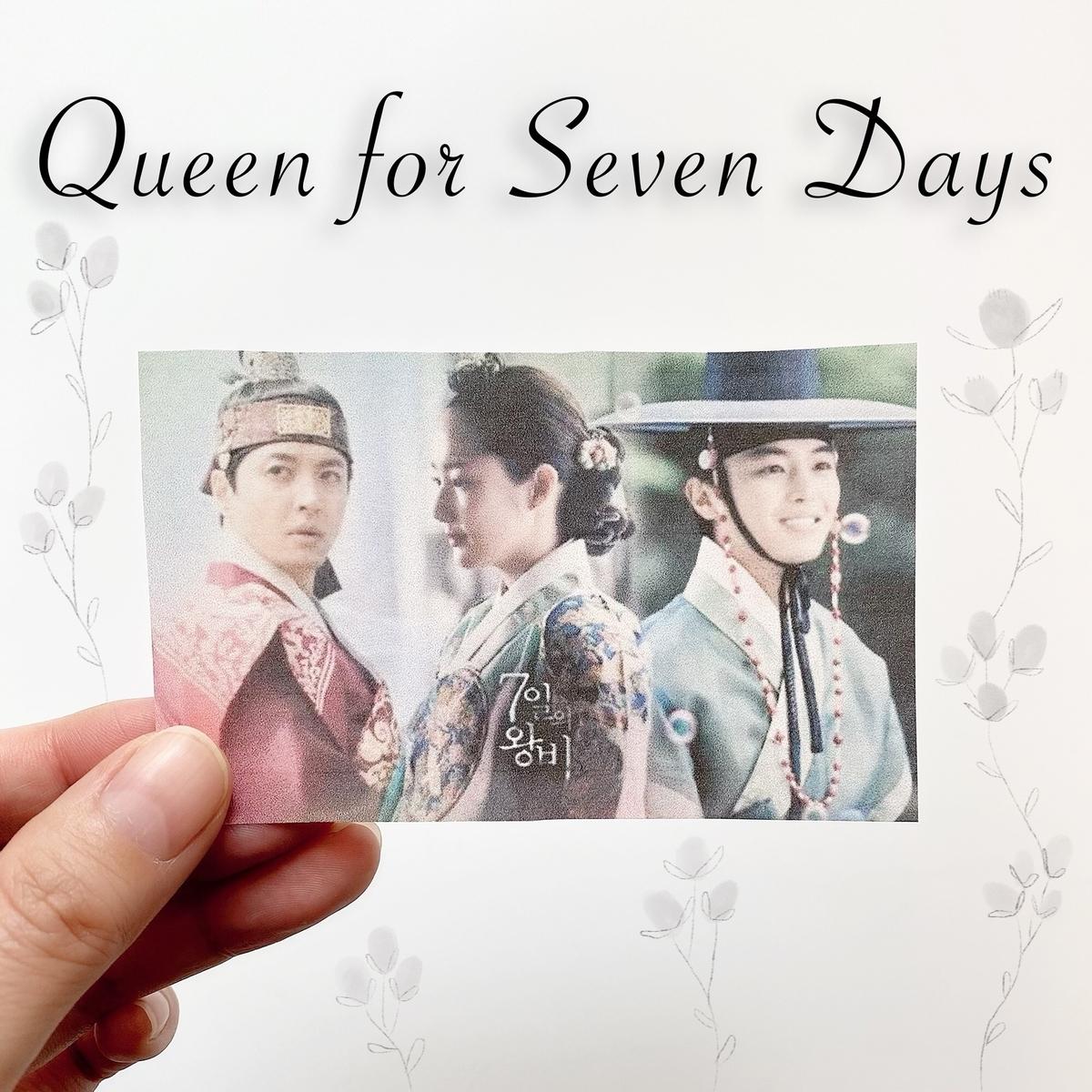 七日の王妃