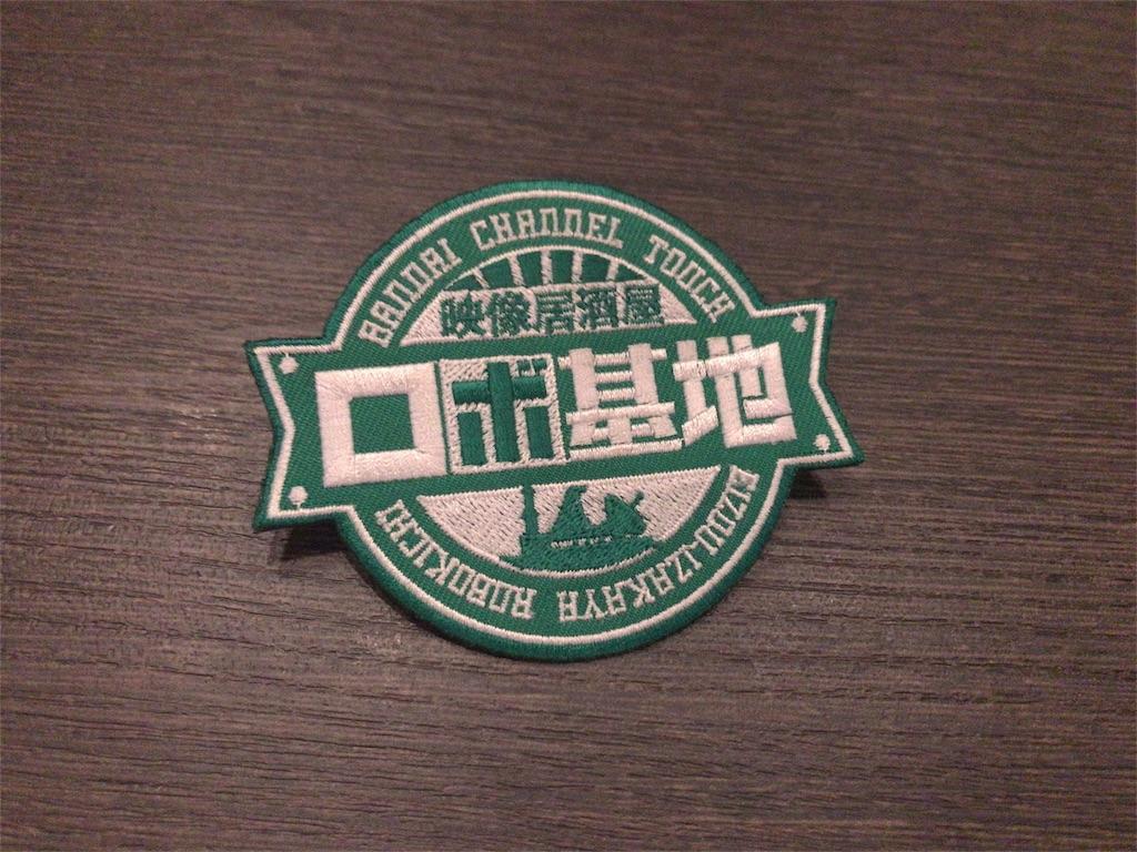 f:id:kifujinnotawamure:20180520001514j:image