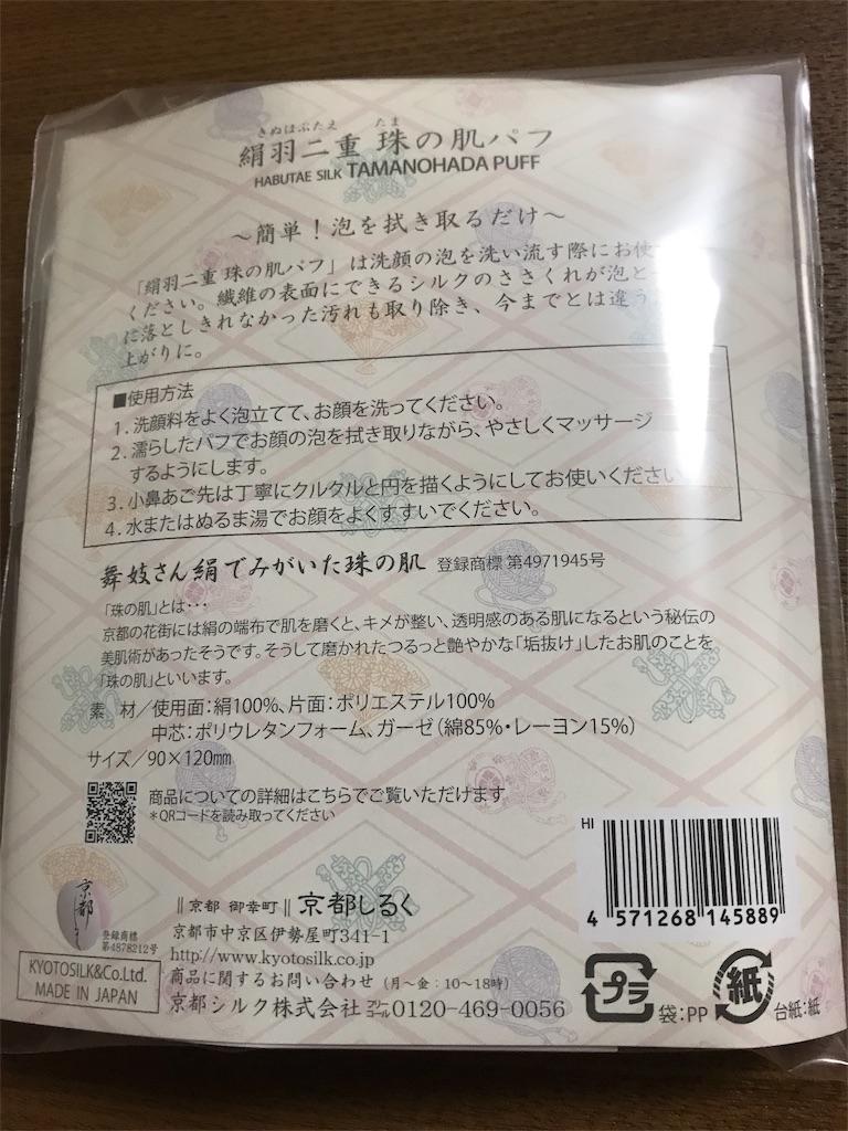 f:id:kifujinnotawamure:20180621195437j:image