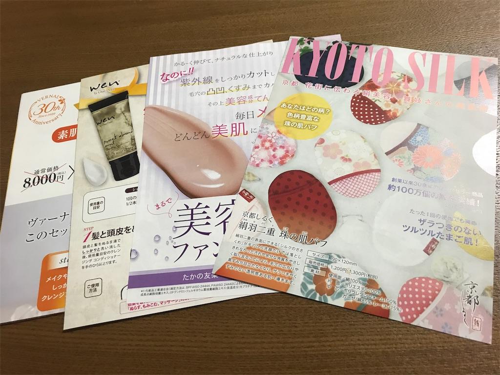 f:id:kifujinnotawamure:20180621195507j:image