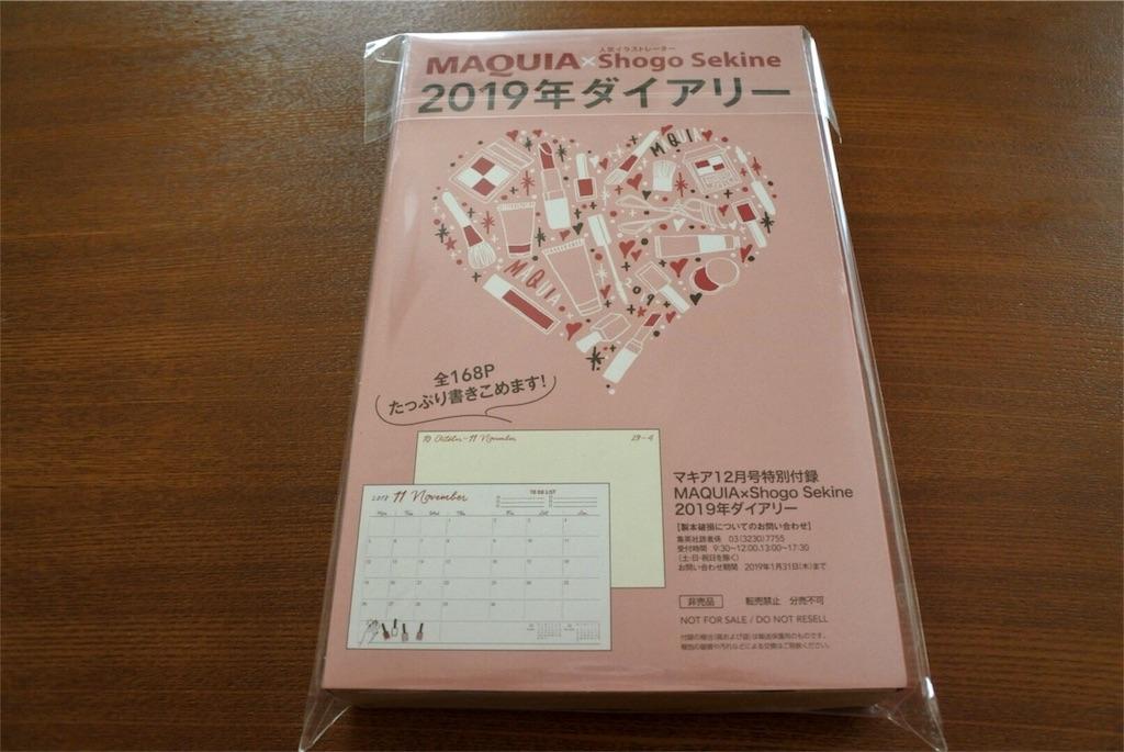 f:id:kifujinnotawamure:20181024150948j:image
