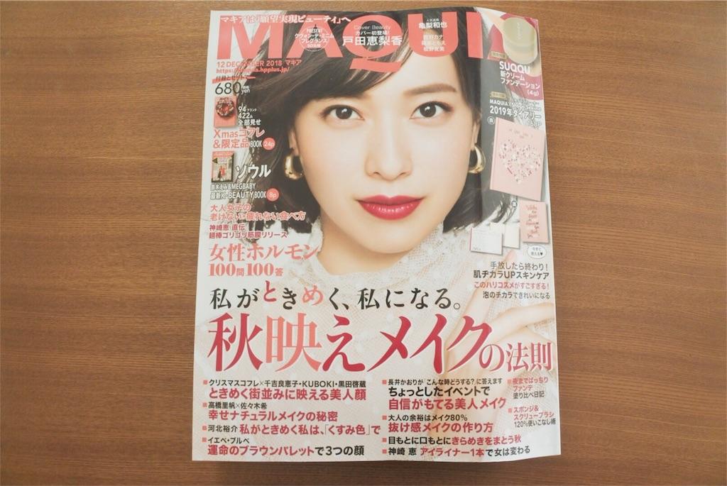 f:id:kifujinnotawamure:20181024151018j:image