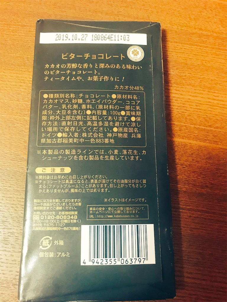 f:id:kifujinnotawamure:20181128115344j:image