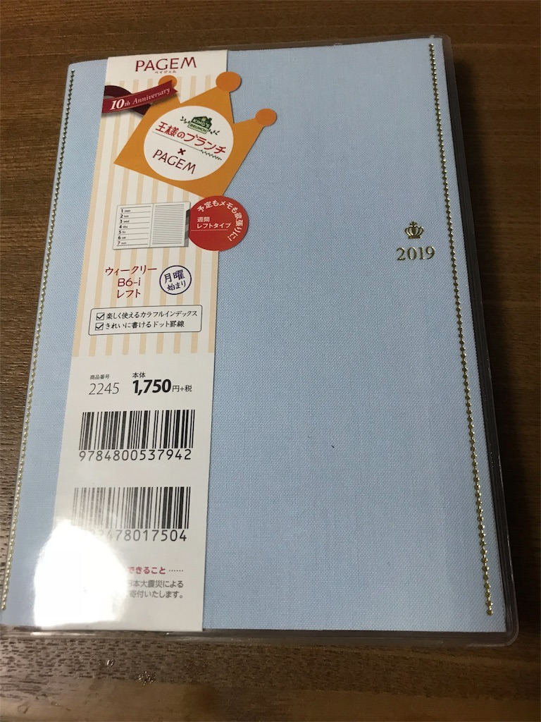 f:id:kifujinnotawamure:20190103152715j:image