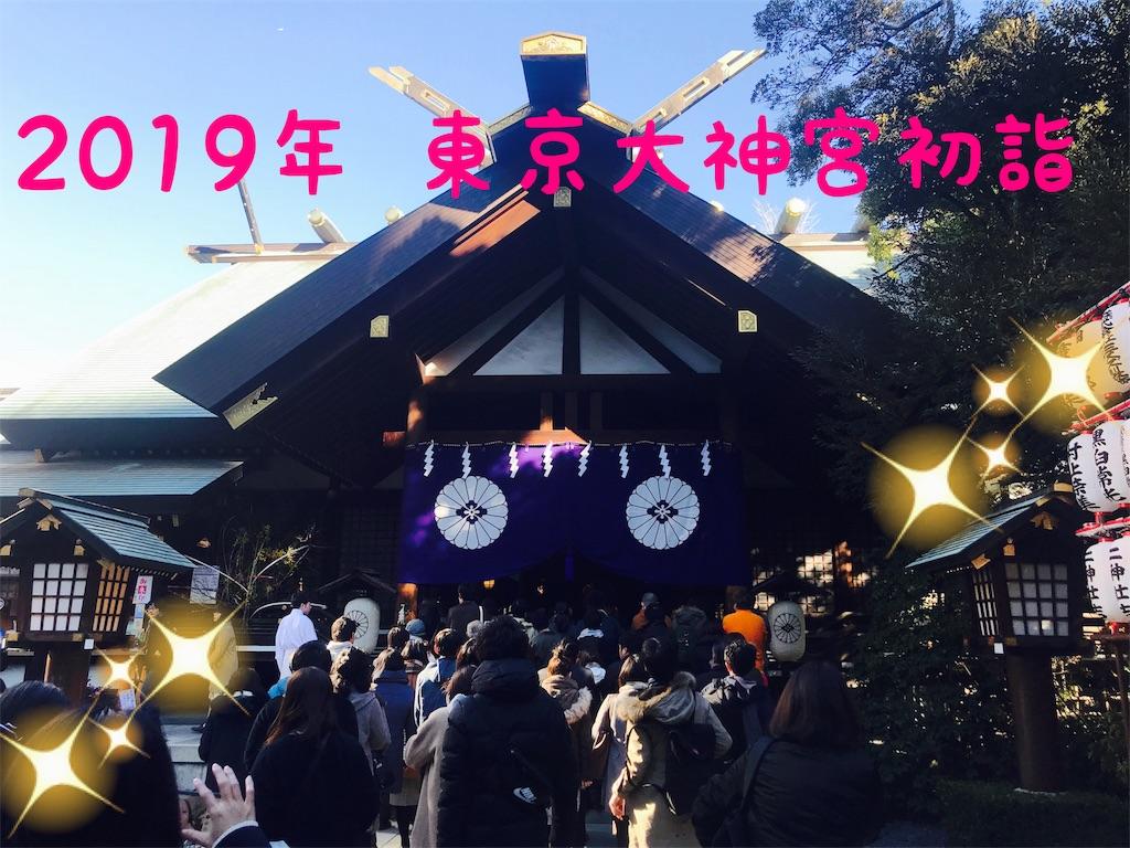 f:id:kifujinnotawamure:20190104103422j:image