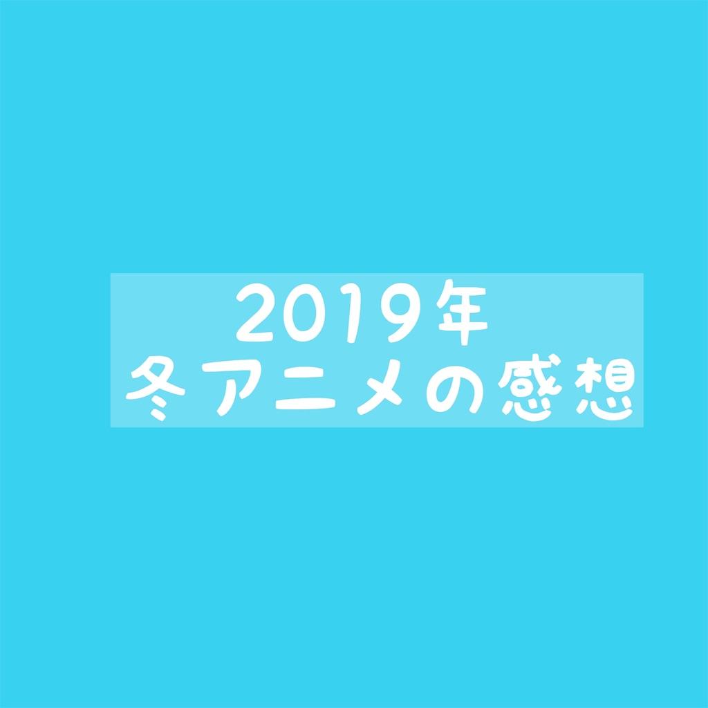 f:id:kifujinnotawamure:20190205071749j:image